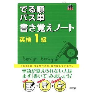 旺文社 英検書 でる順 パス単 書き覚えノート 英検 1級  ISBN10:4-01-094713-...