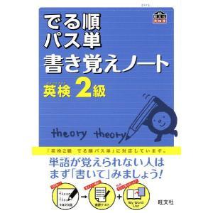 旺文社 英検書 でる順 パス単 書き覚えノート 英検 2級  ISBN10:4-01-094715-...