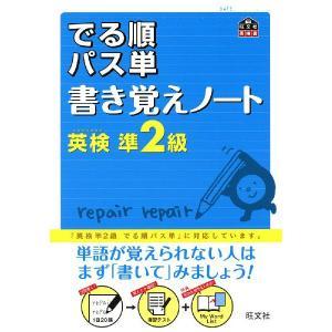 でる順 パス単 書き覚えノート 英検 準2級