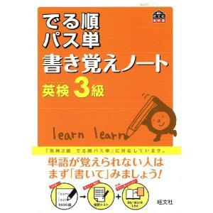 旺文社 英検書 でる順 パス単 書き覚えノート 英検 3級  ISBN10:4-01-094717-...