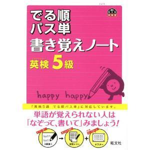 旺文社 英検書 でる順 パス単 書き覚えノート 英検 5級  ISBN10:4-01-094719-...