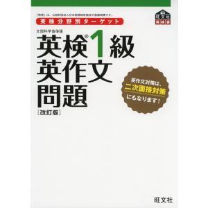 旺文社 英検書 英検分野別ターゲット 英検 1級 英作文問題 [改訂版]  ISBN10:4-01-...