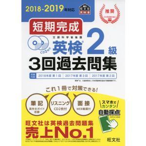 旺文社 英検書 2018-2019年対応 短期完成 英検 2級 3回 過去問集  ISBN10:4-...