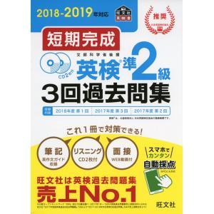 旺文社 英検書 2018-2019年対応 短期完成 英検 準2級 3回 過去問集  ISBN10:4...