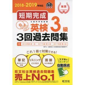 旺文社 英検書 2018-2019年対応 短期完成 英検 3級 3回 過去問集  ISBN10:4-...