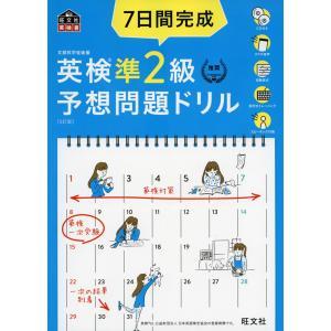 英検 準2級 予想問題ドリル [5訂版] gakusan
