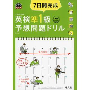 旺文社 英検書 英検 準1級 予想問題ドリル [5訂版] 7日間完成  ISBN10:4-01-09...