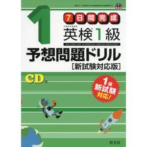 旺文社 英検書 英検 1級 予想問題ドリル [新試験対応版] 7日間完成  ISBN10:4-01-...