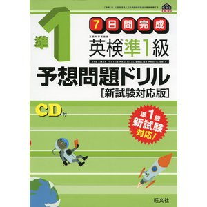 旺文社 英検書 英検 準1級 予想問題ドリル [新試験対応版] 7日間完成  ISBN10:4-01...