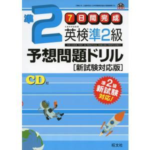 旺文社 英検書 英検 準2級 予想問題ドリル [新試験対応版] 7日間完成  ISBN10:4-01...