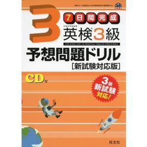 旺文社 英検書 英検 3級 予想問題ドリル [新試験対応版] 7日間完成  ISBN10:4-01-...