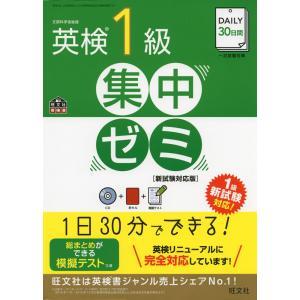 旺文社 英検書 DAILY 30日間 英検 1級 集中ゼミ [新試験対応版]  ISBN10:4-0...