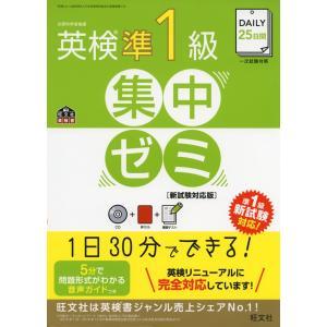 旺文社 英検書 DAILY 25日間 英検 準1級 集中ゼミ [新試験対応版]  ISBN10:4-...