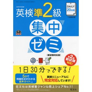 旺文社 英検書 DAILY 20日間 英検 準2級 集中ゼミ [新試験対応版]  ISBN10:4-...