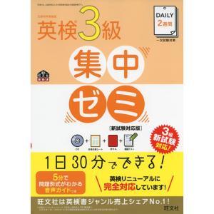 旺文社 英検書 DAILY 2週間 英検 3級 集中ゼミ [新試験対応版]  ISBN10:4-01...