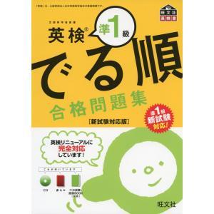 旺文社 英検書 英検 準1級 でる順 合格問題集 [新試験対応版]  ISBN10:4-01-094...