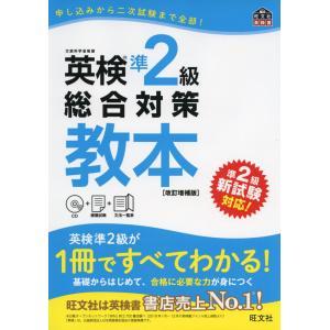 英検 準2級 総合対策 教本 [改訂増補版]|gakusan