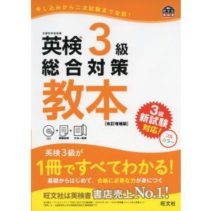 旺文社 英検書 英検 3級 総合対策 教本 [改訂増補版]  ISBN10:4-01-094915-...
