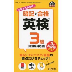 旺文社 英検書 暗記で合格 英検 3級 [新試験対応版]  ISBN10:4-01-094917-1...