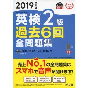 2019年度版 英検 2級 過去6回 全問題集|gakusan