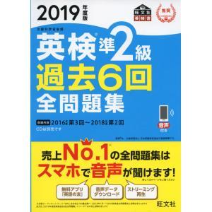 旺文社 英検書 2019年度版 英検 準2級 過去6回 全問題集  ISBN10:4-01-0949...