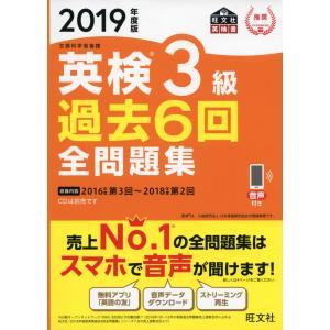 旺文社 英検書 2019年度版 英検 3級 過去6回 全問題集  ISBN10:4-01-09492...
