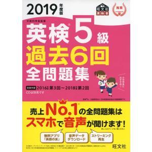 旺文社 英検書 2019年度版 英検 5級 過去6回 全問題集  ISBN10:4-01-09492...