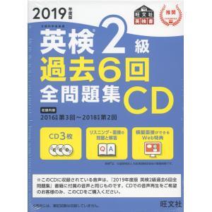 旺文社 英検書 2019年度版 英検 2級 過去6回 全問題集CD  ISBN10:4-01-094...