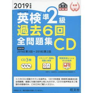 旺文社 英検書 2019年度版 英検 準2級 過去6回 全問題集CD  ISBN10:4-01-09...