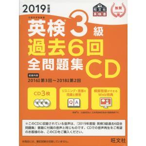 旺文社 英検書 2019年度版 英検 3級 過去6回 全問題集CD  ISBN10:4-01-094...