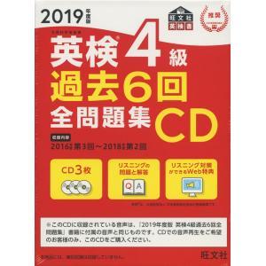 旺文社 英検書 2019年度版 英検 4級 過去6回 全問題集CD  ISBN10:4-01-094...