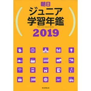 朝日 ジュニア学習年鑑 2019|gakusan