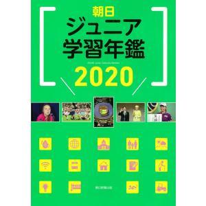 朝日 ジュニア学習年鑑 2020|gakusan