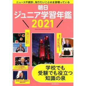 朝日 ジュニア学習年鑑 2021|gakusan