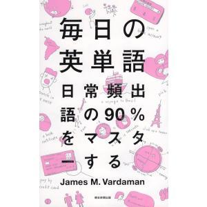 毎日の英単語 日常頻出語の90%をマスターする  ISBN10:4-02-331211-8 ISBN...