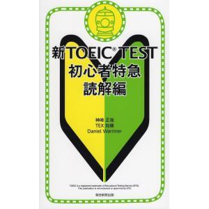 新TOEIC TEST 初心者特急 読解編  ISBN10:4-02-331323-8 ISBN13...