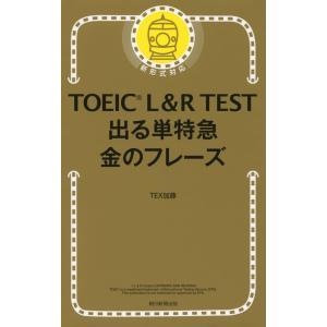 TOEIC L&R TEST 出る単特急 金のフレーズ  ISBN10:4-02-33156...