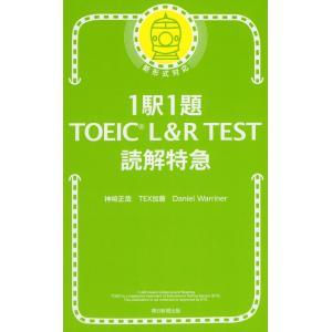 1駅1題 TOEIC L&R TEST...の関連商品4