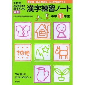 下村式 となえて書く 漢字ドリル 漢字練習ノート 小学1年生...