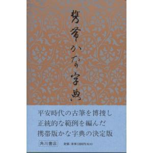 携帯かな字典|gakusan