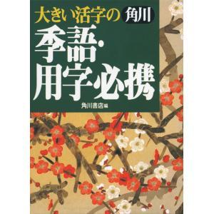 大きい活字の 角川 季語・用字必携 gakusan