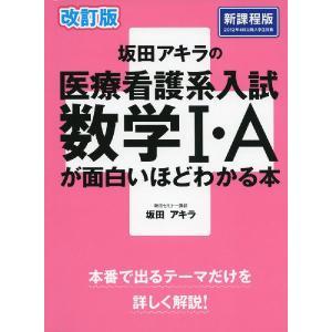 改訂版 坂田アキラの 医療看護系入試 数学I・Aが面白いほどわかる本