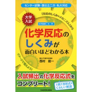 大学入試 化学反応のしくみが面白いほどわかる本 gakusan