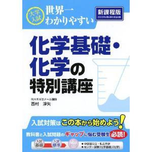 大学入試 世界一わかりやすい 化学基礎・化学の特別講座  ISBN10:4-04-600782-6 ...