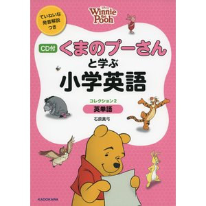 くまのプーさんと学ぶ 小学英語 コレクション2 英単語|gakusan