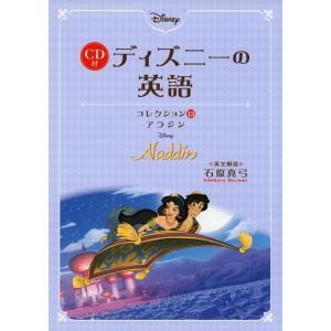 ディズニーの英語 コレクション(13) アラジン  ISBN10:4-04-601435-0 ISB...