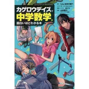 カゲロウデイズで 中学数学が面白いほどわかる本|gakusan