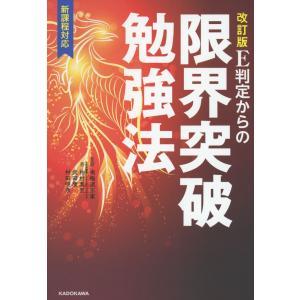 改訂版 E判定からの限界突破勉強法|gakusan