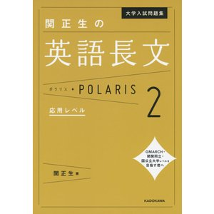 大学入試問題集 関正生の 英語長文 ポラリス・POLARIS 2 応用レベル|gakusan