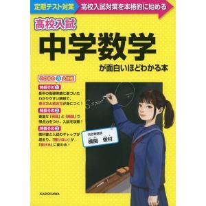 高校入試 中学数学が面白いほどわかる本|gakusan